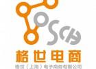 上海网店文案策划公司