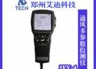 JFY-2型矿用通风多参数检测仪