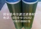 回油滤芯0660R010BN4HC