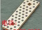 供应JSP自润滑导板 铜基镶嵌石墨滑板导轨耐磨板