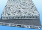供应厦门石材铝蜂窝板复合板