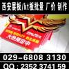 西安小寨亚克力pvc刻字kt板印刷彩页海报宣传单海报打印制作