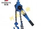 河北东特厂家直供手扳葫芦品质可靠使用方便经久耐用