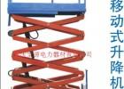 供应厂家提供重庆剪叉式升降机/重庆升降货梯