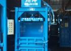 废纸打包机生产厂家、废纸打包机、川洋打包机