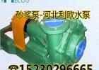 UHB耐磨砂浆泵石灰配药泵65uhb-zk-30-32泥浆泵