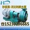 耐低温耐腐蚀砂浆泵32UHB-ZK-12-15锅炉烟尘污水泵