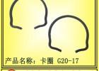 G20气镐卡圈