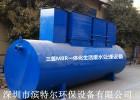 专业定制500T/D三菱MBR一体化生活废水处理设备
