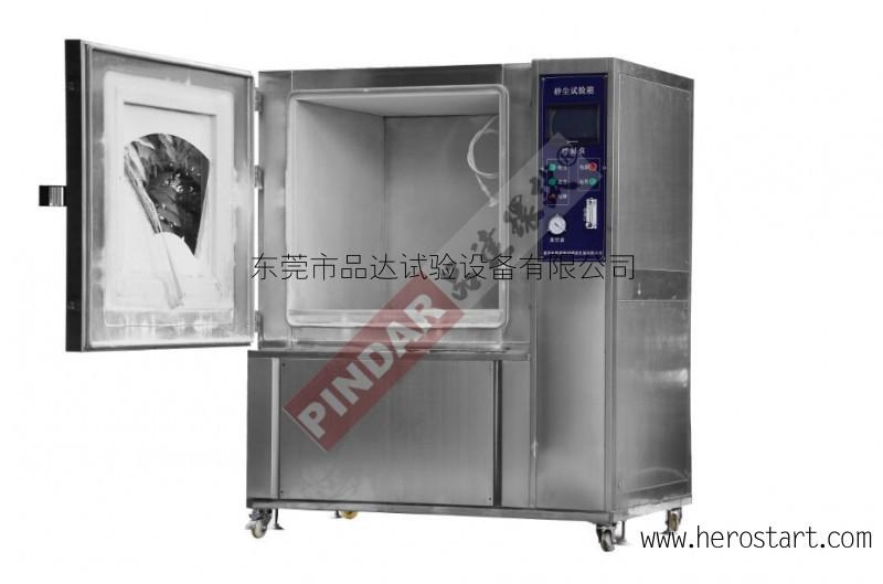 MAX-IP5X IP6X耐尘试验箱 浮尘试验箱 粉尘试验箱
