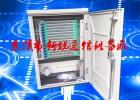 smc72芯96芯落地式光缆交接箱免跳接光缆交接箱