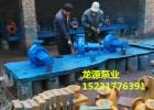 供应500方热油泵-RY250-200-500高温导热油泵
