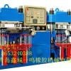 青岛鑫城250T双联抽真空平板硫化机,3RT双联抽真空油压机