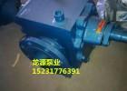 供应沥青泵选龙源-节能型LQB-38/0.8型沥青泵