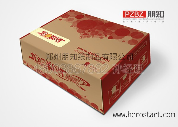 供应郑州牛皮纸箱生产厂家 郑州礼品纸箱制作厂家