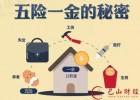 深圳公司没账户怎样办社保,深圳公司如何帮员工买社保