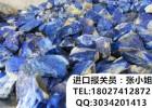 阿富汗青金石一般贸易进口清关公司有哪些