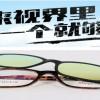 TR全框眼镜架 近视眼镜框生产 专业厂家精品制造