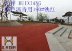 供应彩色沥青用铁红 水泥用铁红 地坪用铁红 彩砖用铁红