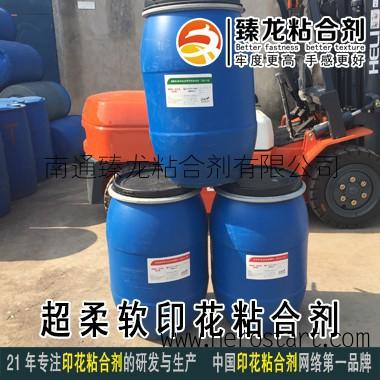 臻龙丙烯酸类超柔软胶粘剂环保高力棉布化纤纺织布料