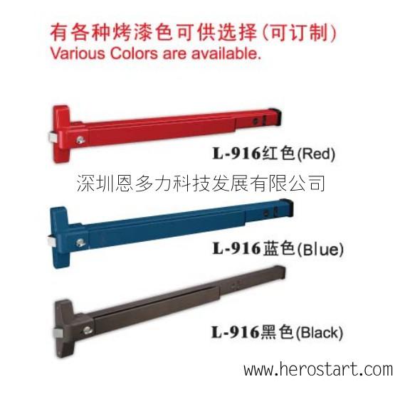 供应GMT平推式钢烤漆L916逃生锁