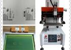 供应印刷机械,气动丝网印刷设备生产厂家