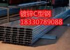 供应C型钢生产厂家昌兴金属首选厂家