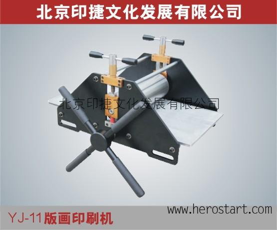供应YJ11桌面型版画印刷机
