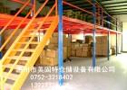惠州阁楼式货架批发 定做阁楼式平台货架