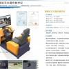 工程机械模拟机模拟器