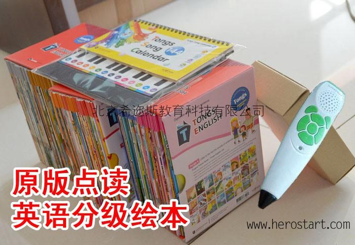 儿童英语读物推荐