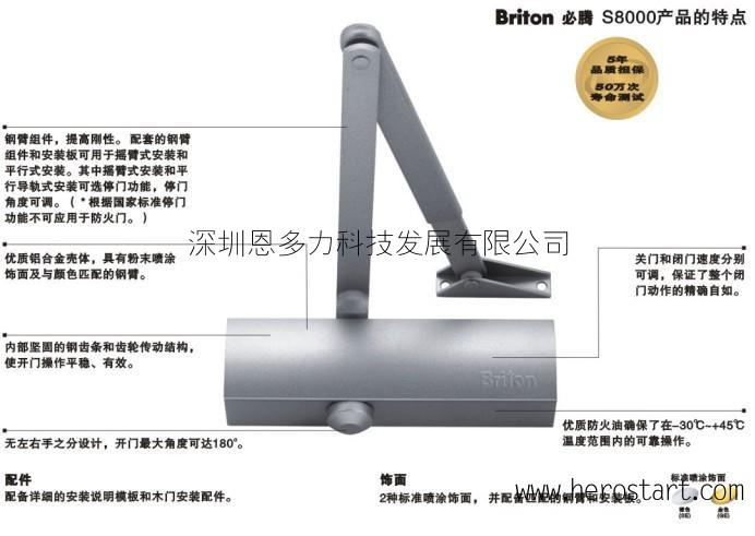 Briton必腾S8000系列闭门器
