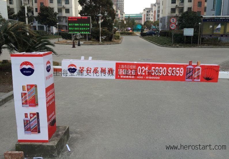 专业发布上海道闸,道杆广告,首选亚瀚传媒