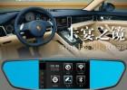 畅行神州vh5202全能声控专车专用云镜
