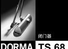 德国DORMA多玛TS68闭门器正品