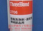 供应三键2706 脱脂清洗剂·速干性机械元件
