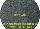 供应AD粉系列炼钢促进剂