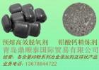 供应钢水净化剂
