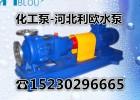 石油化工离心泵cz50-32-160化工流程高温泵耐酸碱耐腐