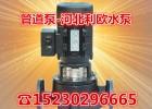 TD50-80/2管道循环泵增压泵不锈钢供水泵高温热水流程泵