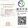 美国废纸AQSIQ证书申请,进口废纸国内收货人登记证