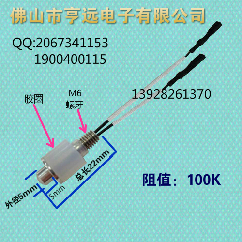 自动上水壶配件咖啡壶温度传感器温控器热敏电阻 线长15厘米
