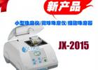 净信JX-2015小型珠磨仪/微球珠磨仪/细胞珠磨器