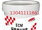山东济南ECM环氧修补砂浆