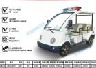 供应4座电动巡逻车KRD-X4