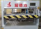 供应优质木工35吨冷压机 厂家直销、订做冷机