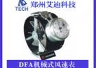 DFA机械式风速表DFA-3低速风表
