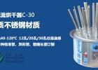 BKH-C20不锈钢风管玻璃仪器气流烘干器
