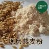 莜麦面 莜麦粉 裸燕麦粉