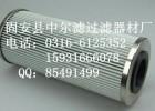 0030D020BN3HC贺德克滤芯